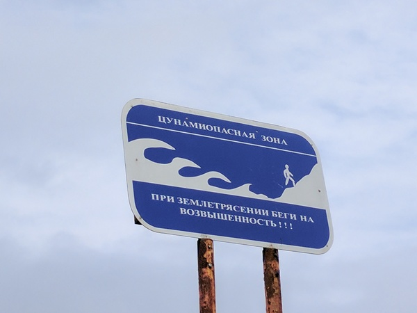 Увидеть Курилы и не умереть (путешествие на край света, часть 5 и последняя) Южные Курилы, путешествия, путешествие по России, кунашир, Шикотан, длиннопост, вулкан, курильский бобтейл