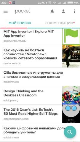 MustHave приложения для учителя: оптимизируем рабочий процесс — из опыта учитель, приложения для учителя, android, длиннопост