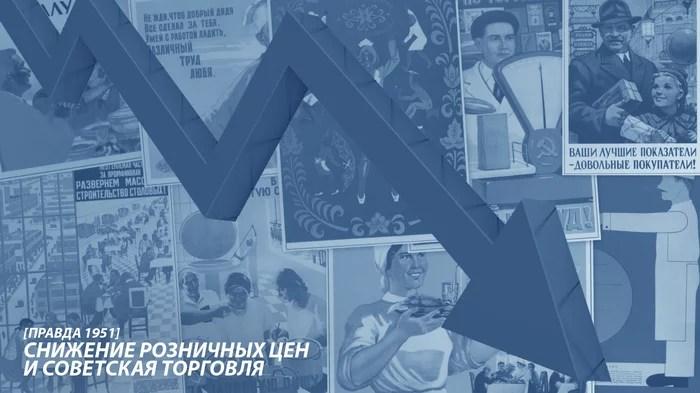 [Правда 1951]: Снижение розничных цен и советская торговля Цены, Экономика, СССР, Сталин, Социализм, Газета Правда, Длиннопост