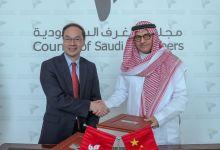 Photo of مجلس الغرف السعودية ومجلس تنمية تجارة هونغ كونغ  يوقعان مذكرة تفاهم لتنمية التجارة المشتركة