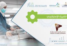 Photo of مجلس الغرف السعودية شريك استراتيجي  في مؤتمر سيدات الصناعة 2020