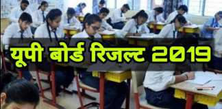 sarkari result 2019_2020 sarkari result 10+2 latest job sarkari