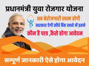प्रधानमंत्री युवा रोजगार योजना,yuva yojana , berojgari yojana , pradhanmantri yuva rojgar yojana