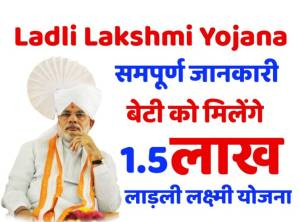 Ladli Lakshmi Yojana