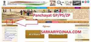 MNREGA Panchayat GP PS ZP
