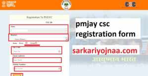 csc pmjay registration form