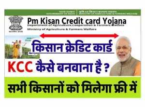 Pm Kisan KCC scheme Apply