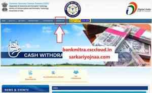 csc banking portal