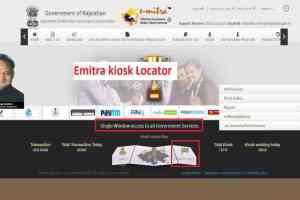 emitra locator