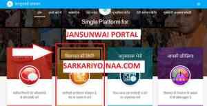 jansunwai status