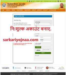 uttar Pradesh job seeker registration