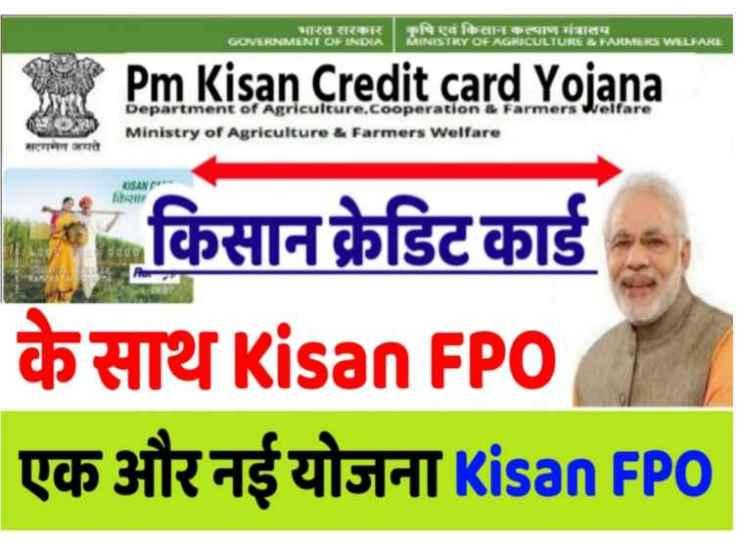 Pm Kisan FPO Yojana epfo claim epfo login