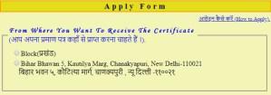 RTPS Bihar office