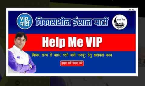 बिहार प्रवासी मजदूर सहायता