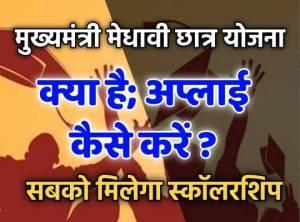 Mukhyamantri Medhavi Chhatra Yojana