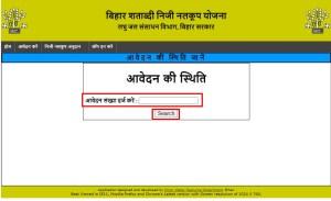 Niji Nalkup Yojana Application Status