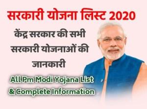Pradhan Mantri Yojana list