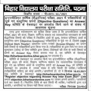 Bihar Board 12th 2021 Answer Key Download