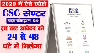 CSC Centre registration Process 2021, digital seva registration