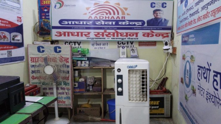 CSC AADHAR WORK , Aadhar Center 2020 ,सीएससी सेंटर ,