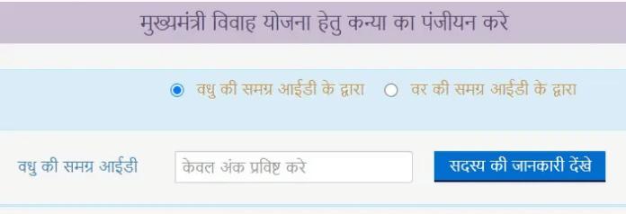 pradhanmantri Kanyadan Yojna online || kanyadan Yojana 2020 || kanyadan Yojana online apply || kanyadan Yojana beneficiary list || kanyadan Yojana 2020 || kanyadan Yojana beneficiary list kanya Dhan Yojana application