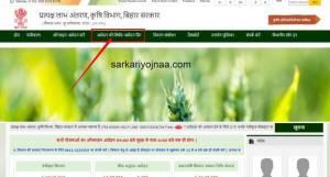 DBT Agriculture Bihar status Check