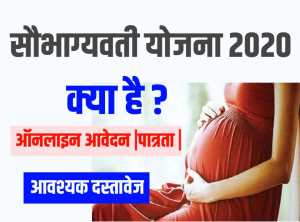 Uttarakhand Saubhagyavati Yojana