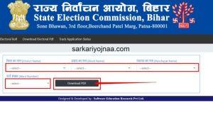 Panchayat Voter List 2021 Download