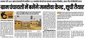 csc centre in panchayat bhawan