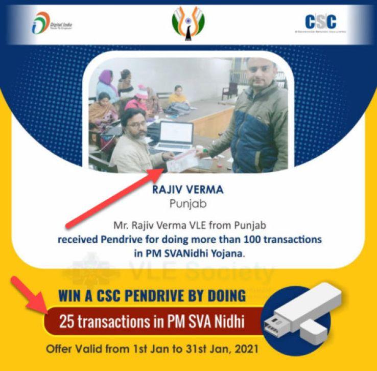 CSC VLE free pendrive, CSC pm SVANidhi scheme