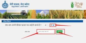 Fasal Hariyana Farmer registration