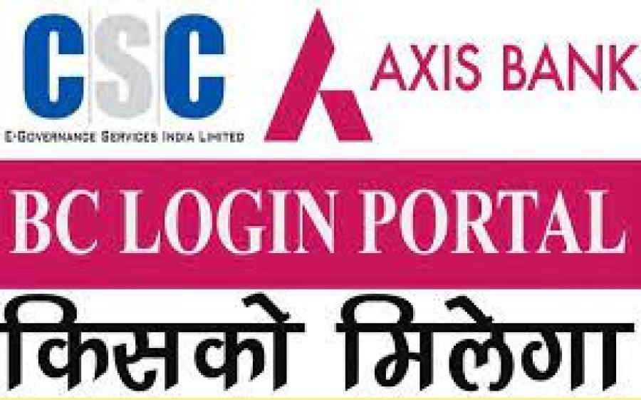 CSC bank Mitra , csc registration  , bank mitra login