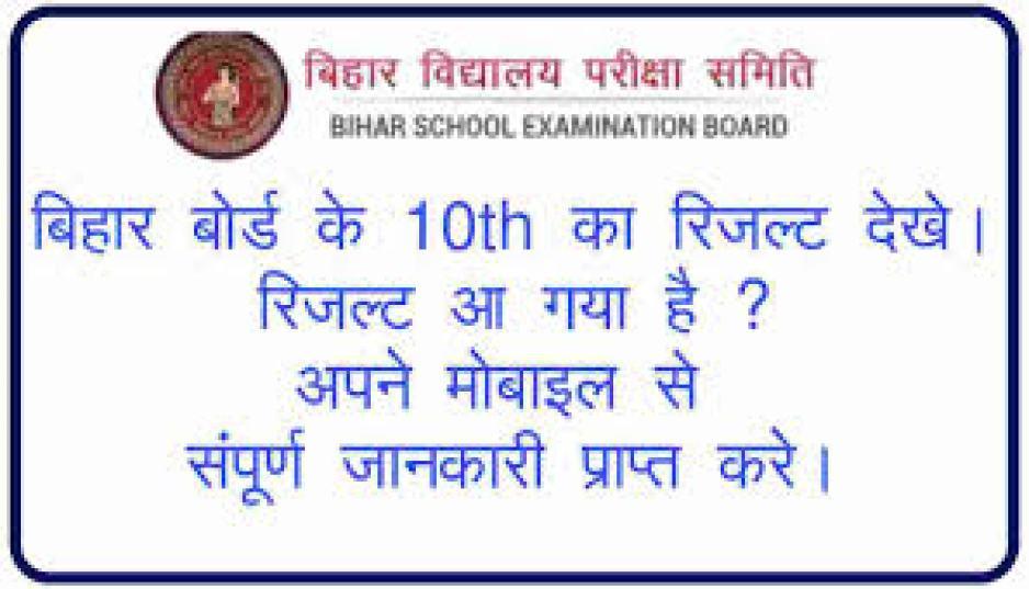 Bihar Board 10th result ,  bihar board result 2021