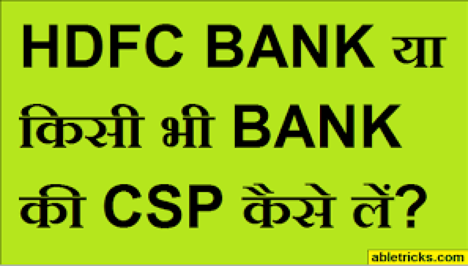 CSC bank Mitra , bank mitra contact number