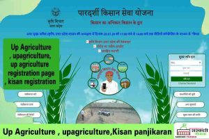 upagriculture