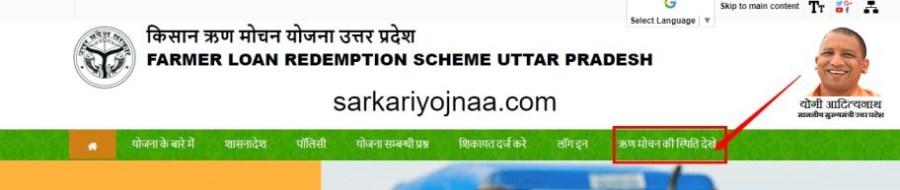 Kisan karj Rahat list, किसान कर्ज राहत योजना