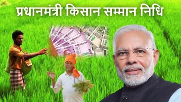 पीएम किसान लाभार्थी है तो ₹36000 दे रही है मोदी सरकार ऐसी करी आवेदन।