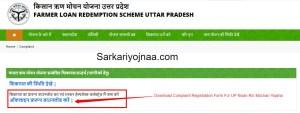 UP Kisan Rin Mochan complaint registration form download
