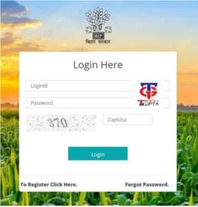 Bihar Ration Card Portal Login