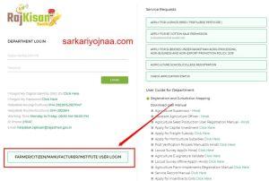 Raj Kisan Sathi Portal Login