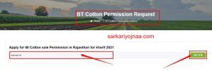 Raj kisan bc cotton permission request