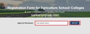 Raj kisan scholarship apply