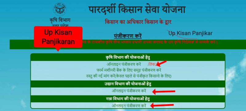 kisan registration