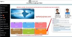 Jharbhumi complaint registration