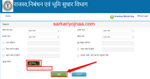 jhar bhumi register 2