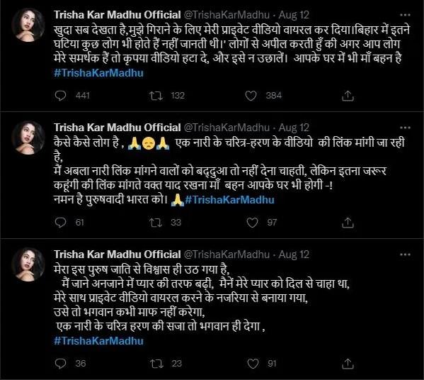 Trisha Kar Madhu MMS