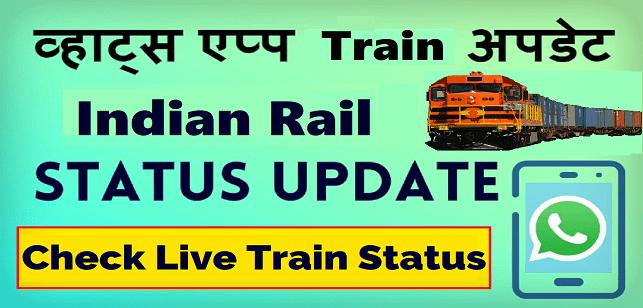 Check Live Train Status on Whatsapp IRCTC व्हाट्सएप नंबर पर ट्रेन का लाइव स्टेटस कैसे प्राप्त करें 2019