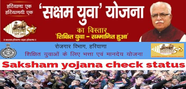 saksham yojana check status , saksham scheme पूरी जानकारी