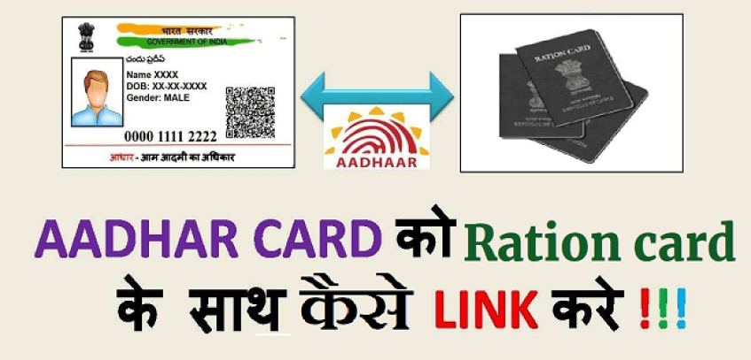 How to Link Aadhaar with Ration Card आधार कार्ड को राशन कार्ड से कैसे लिंक करें?