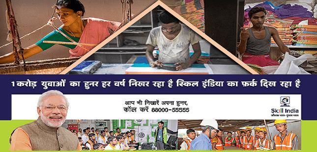 PM Kaushal Vikas Yojana Phase 3.0 होगा शुरू